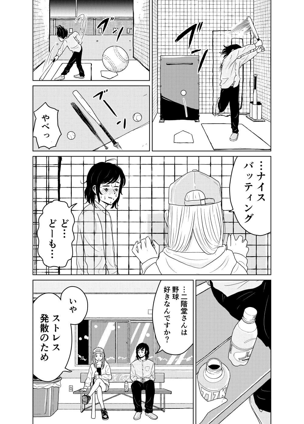眠れぬ夜2-3