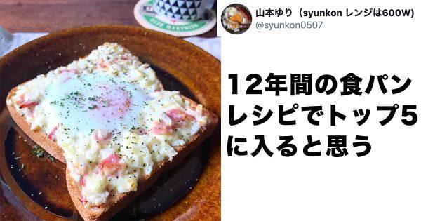 【簡単絶品!】半熟卵がとろ〜りの「新玉タルタルトースト」が超おいしそう