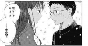続き…続きをよこせーー!「人気な女子と仲良くなる青春恋物語」のオチが衝撃すぎる…!