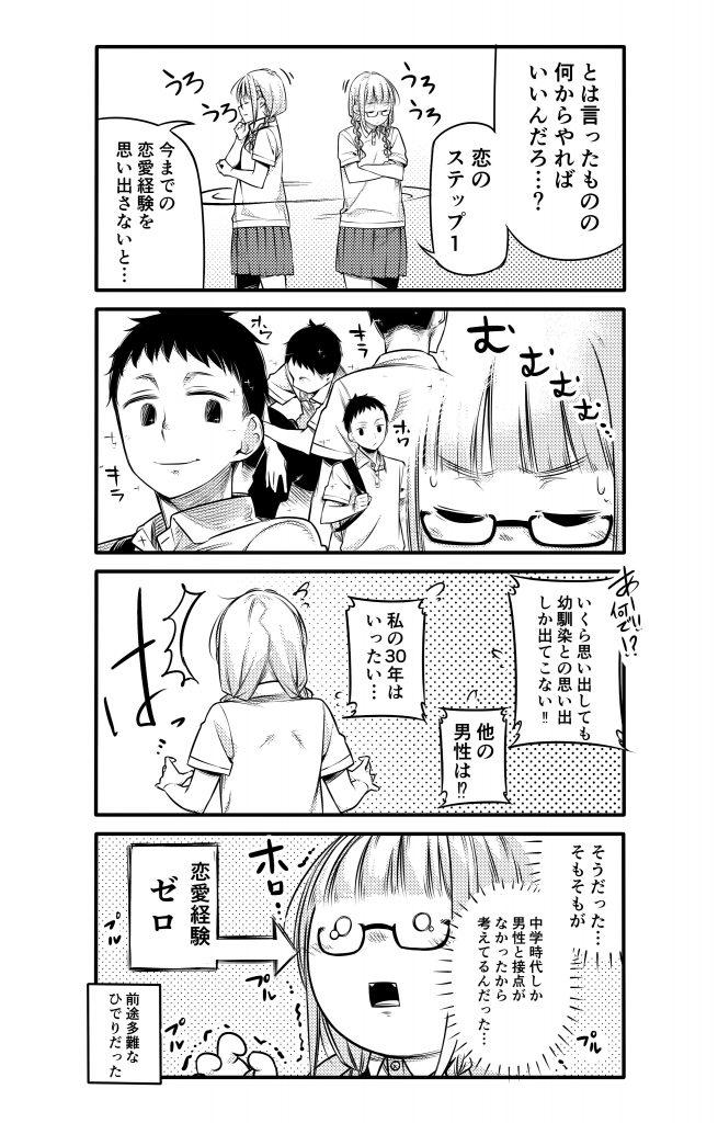 学生時代にタイムリープしたOLが、同級生の幼馴染を落とそうとする漫画。2