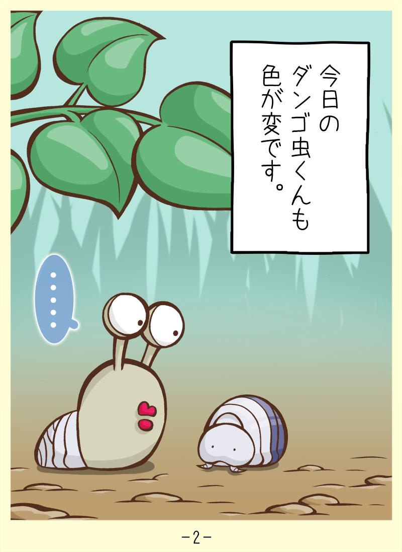 変なダンゴ虫くん2 (2)
