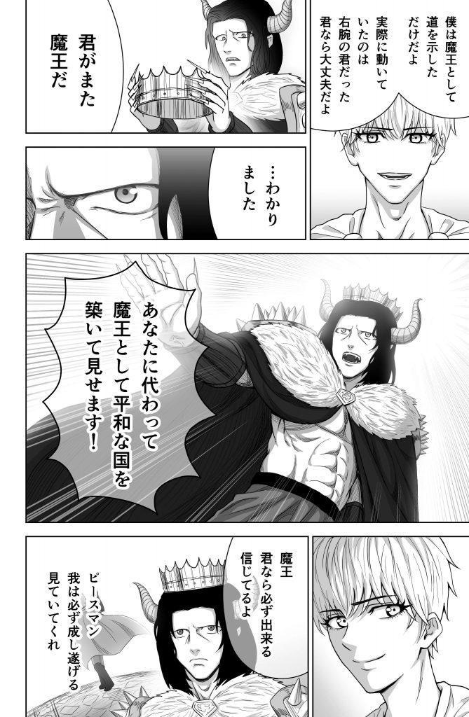 早志コウ2-6