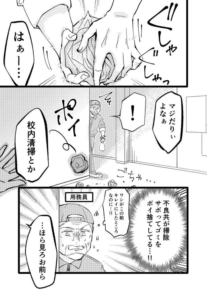 清掃時間01