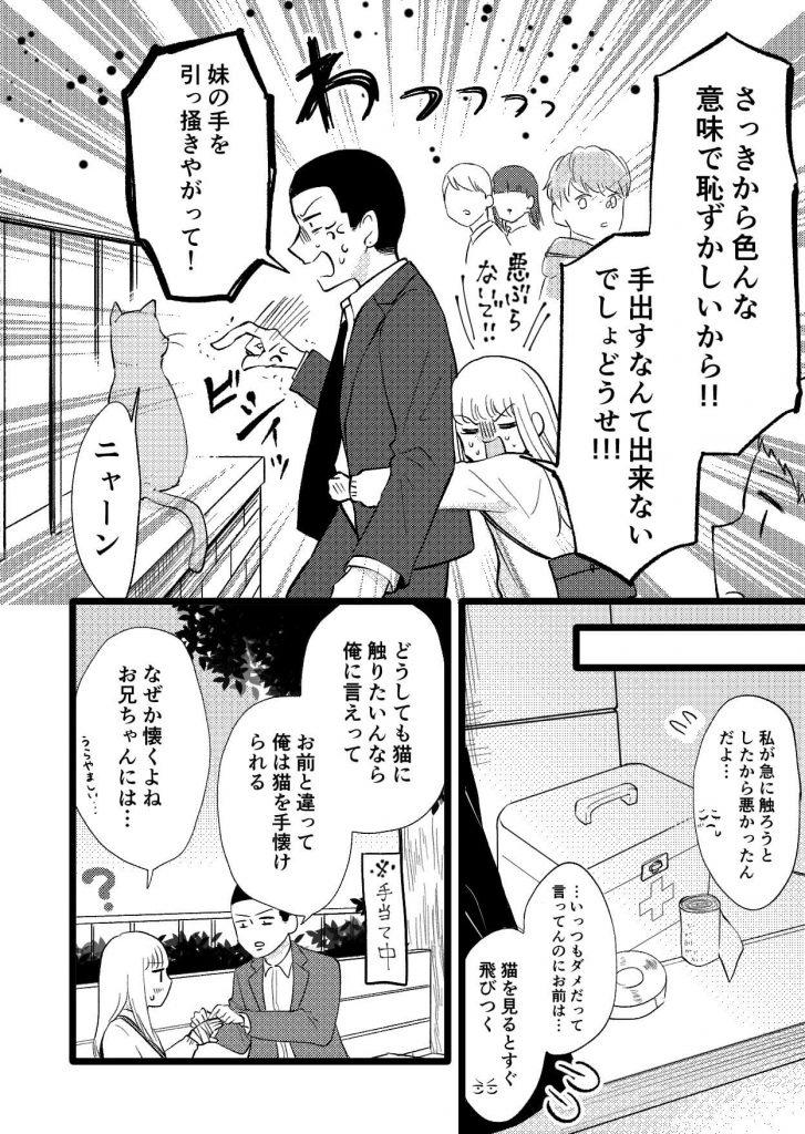 妹に止められる兄02