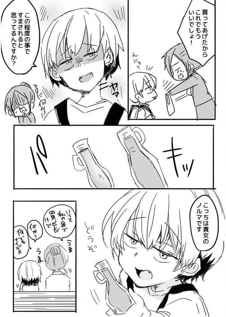 お姉さん1-4