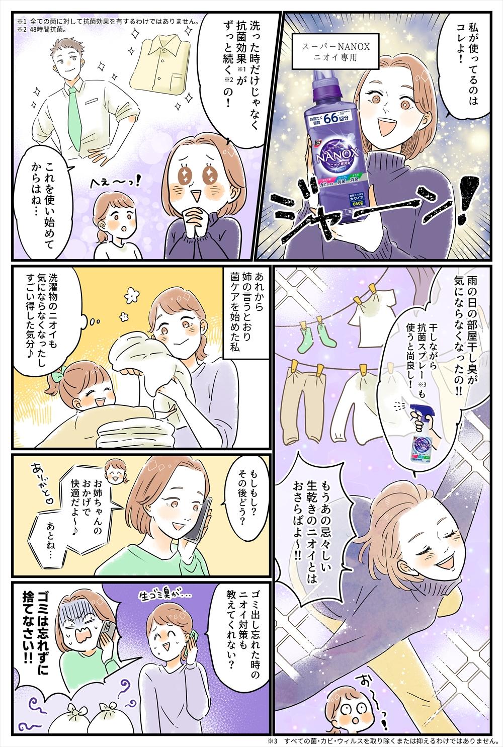 NANOXウェブ漫画-4P_r