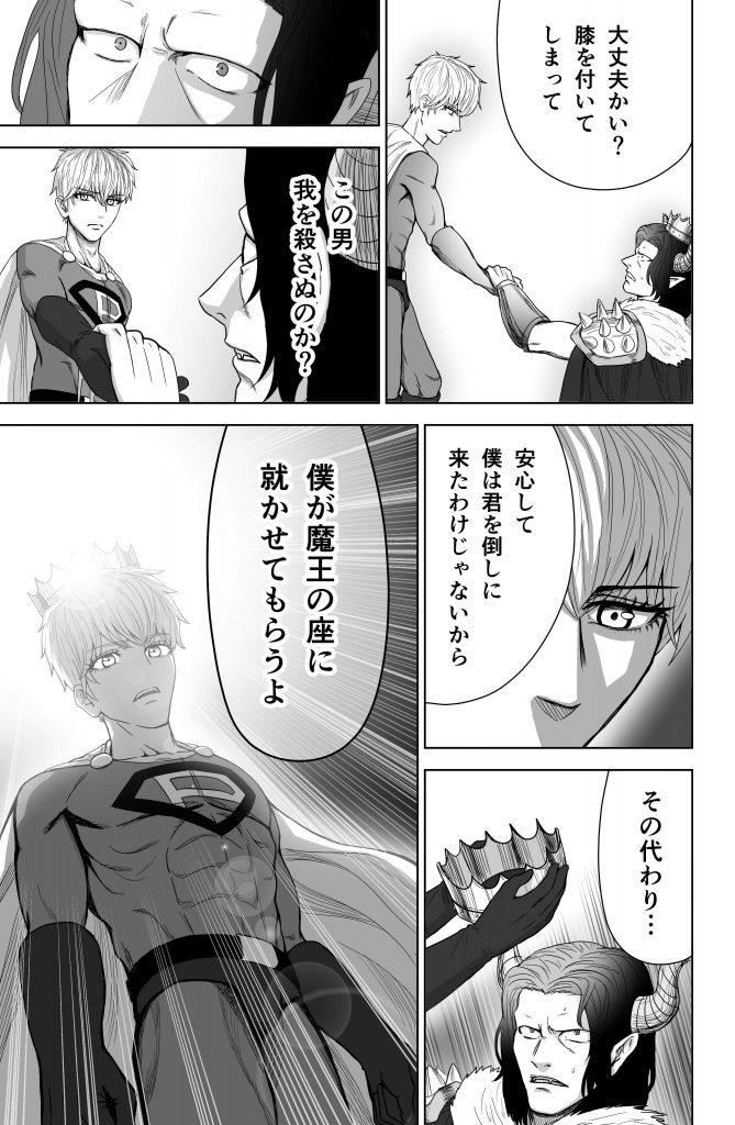 早志コウ2-3