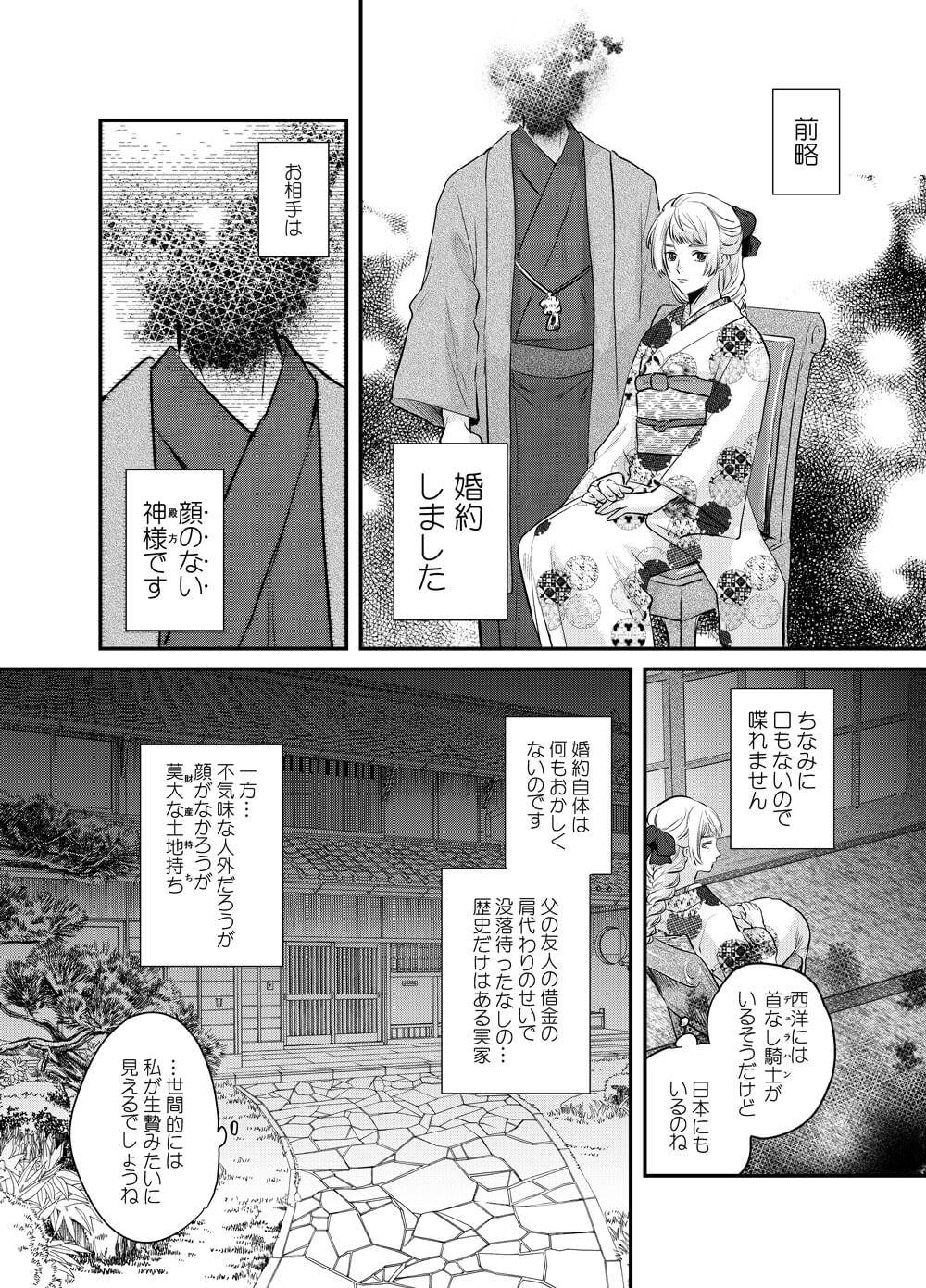 顔無神様と無表情女の異類婚01