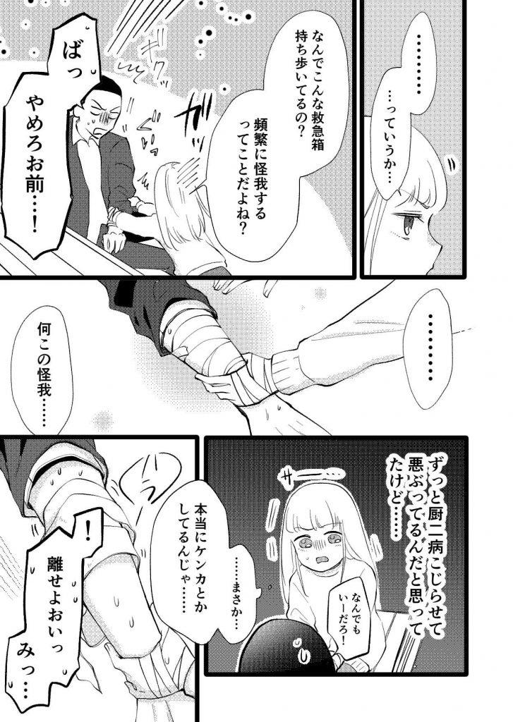 妹に止められる兄03