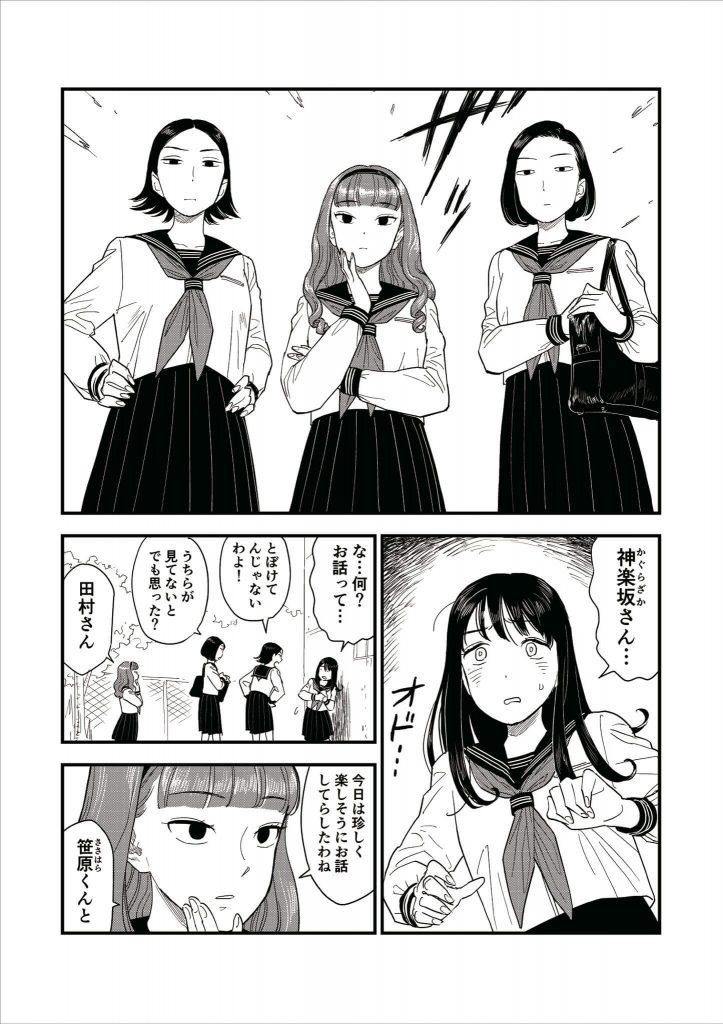 女子3人組に呼び出されて…01