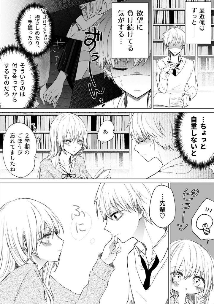 一途ビッチちゃん2-1