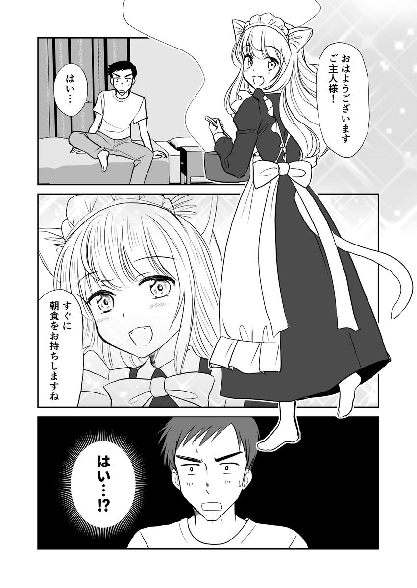 金髪猫耳メイド1-1