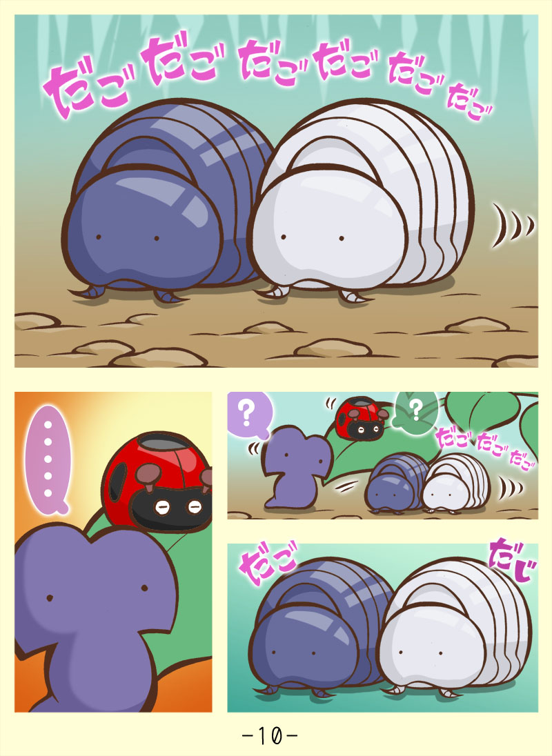 変なダンゴ虫くん2 (10)