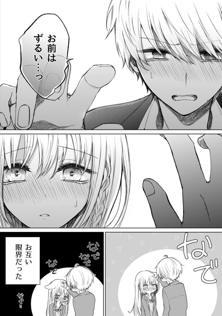 一途ビッチちゃん3-4