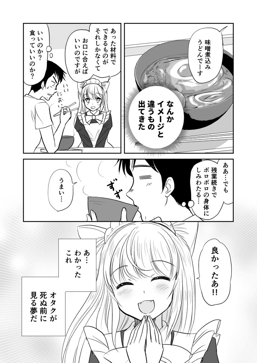 金髪猫耳メイド1-2