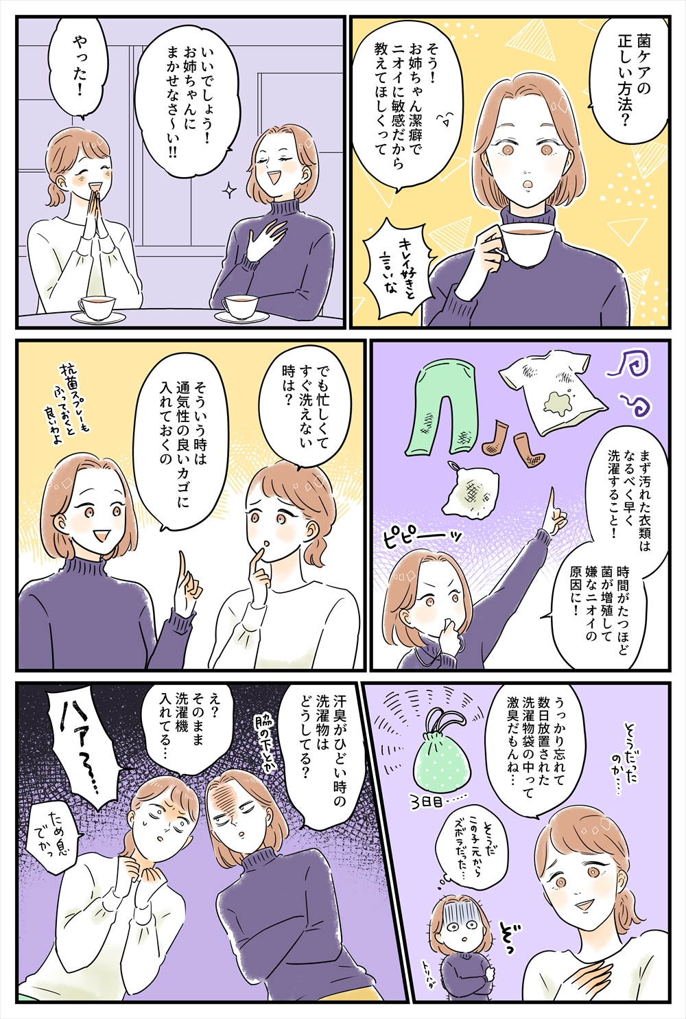 NANOXウェブ漫画-2P_r