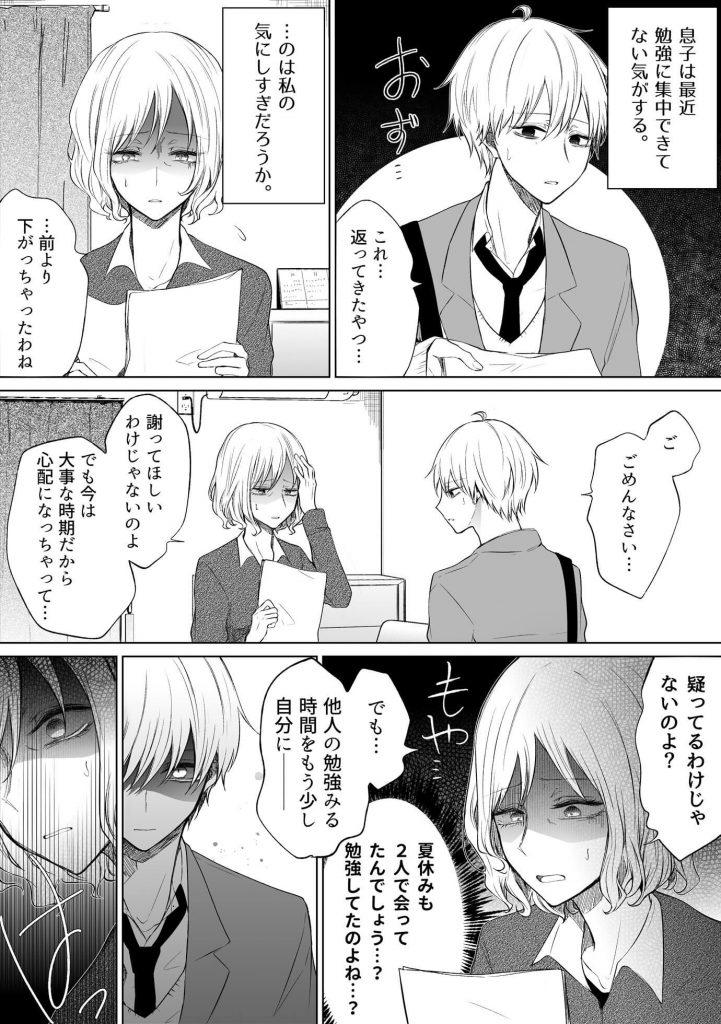 一途ビッチちゃん5-1