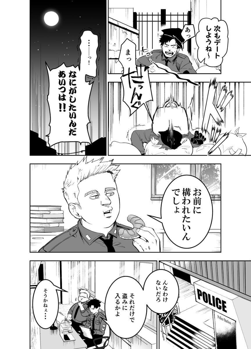 真面目警官3-1
