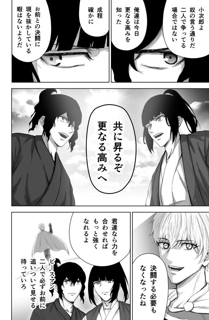 早志コウ3-6