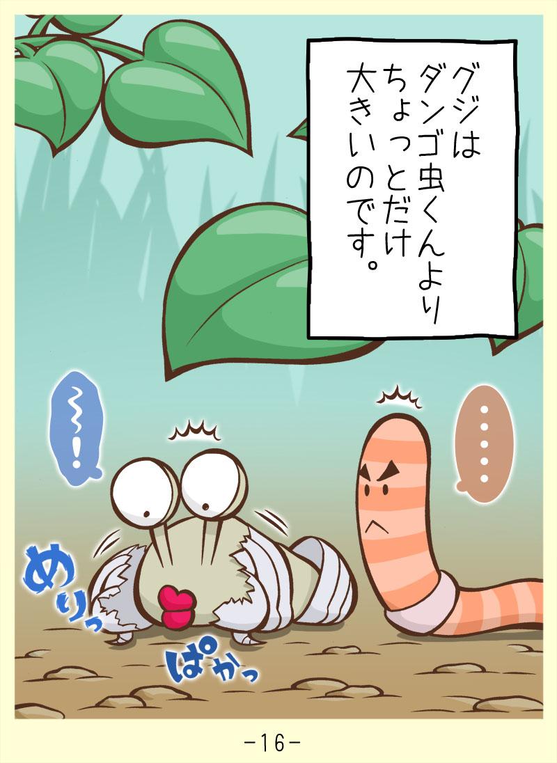 変なダンゴ虫くん2 (16)