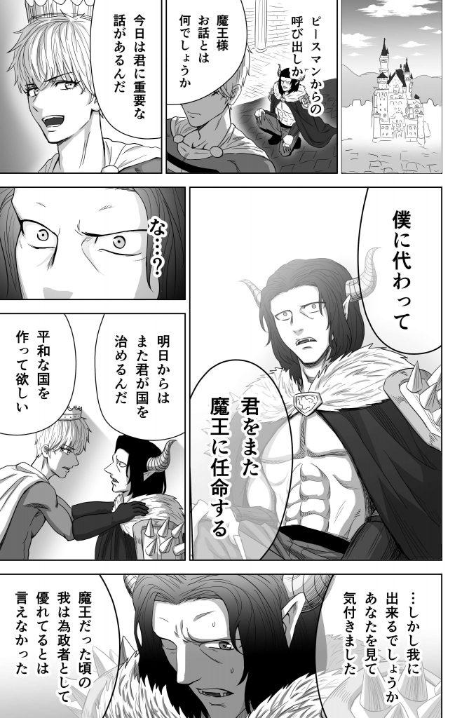 早志コウ2-5