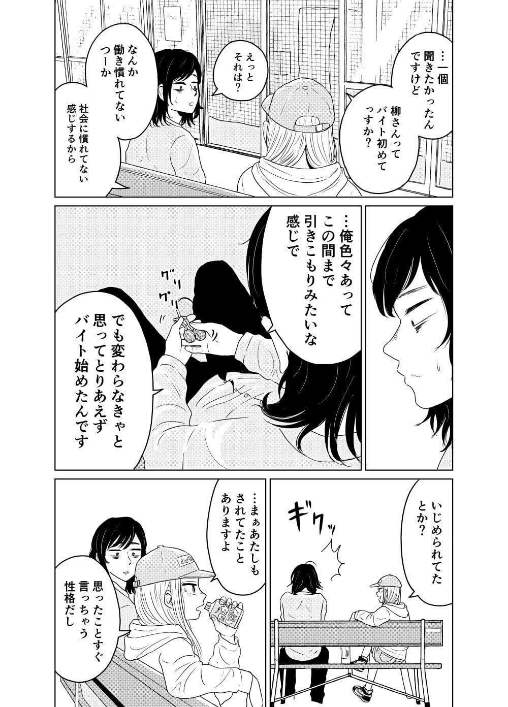 眠れぬ夜2-4