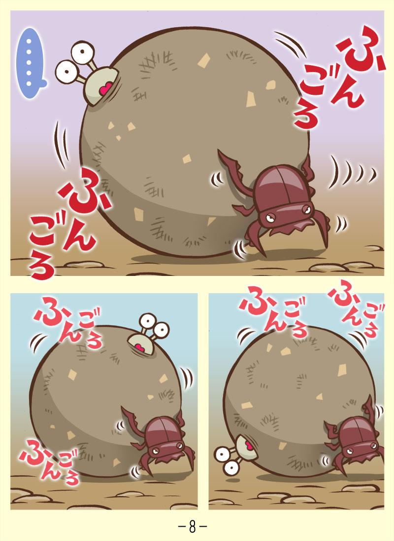 ふんころ(8)