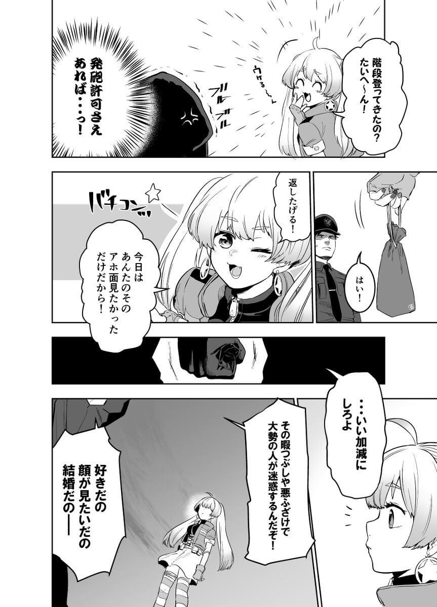 真面目警官4-1