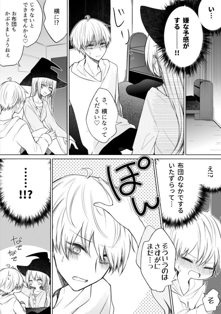 一途ビッチちゃん4-3