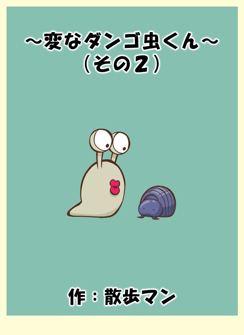 変なダンゴ虫くん2 (0)