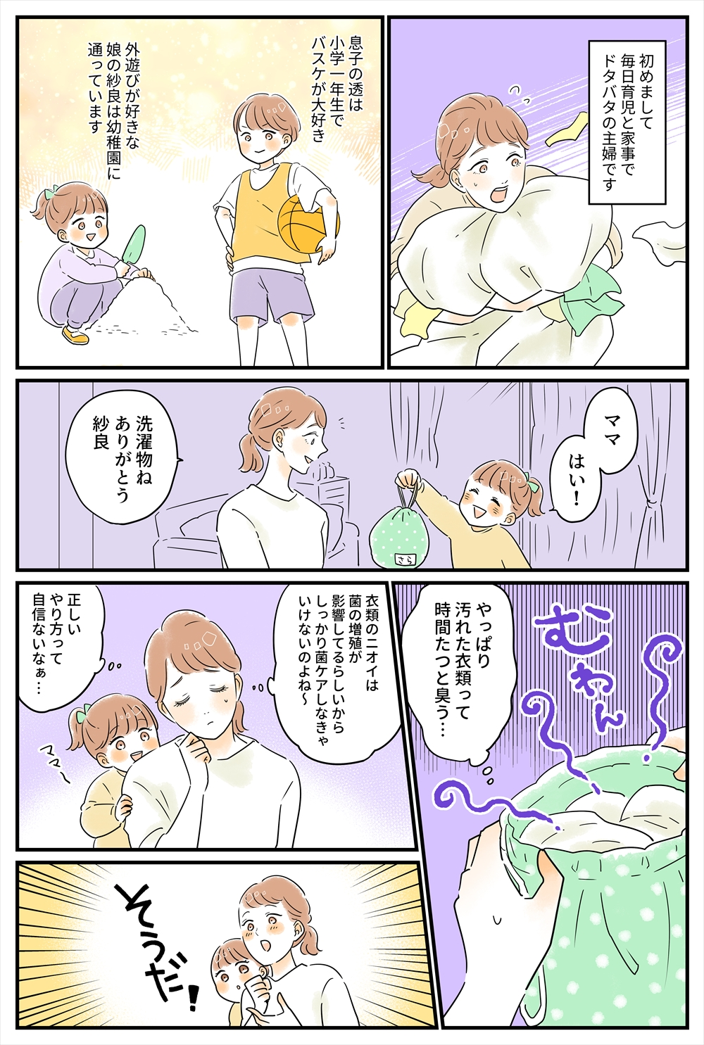 NANOXウェブ漫画-1P_r