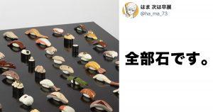 13万いいね獲得!「○○で作られたお寿司」がすごいので見てほしい