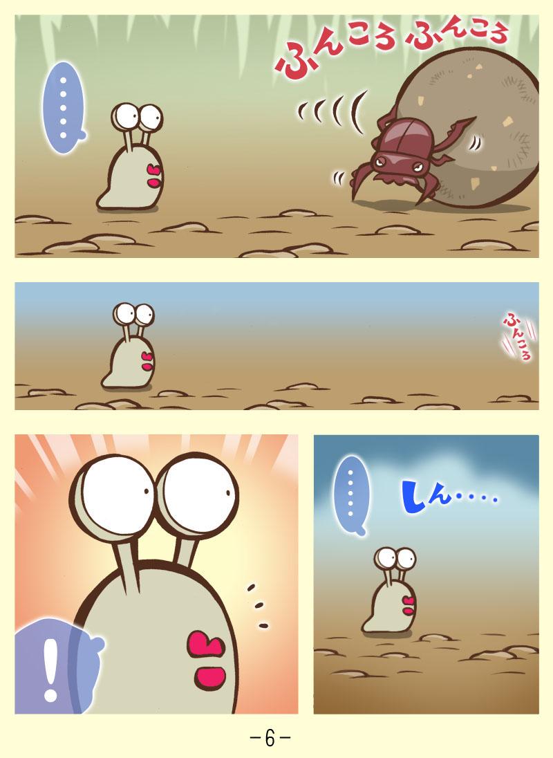 ふんころ(6)