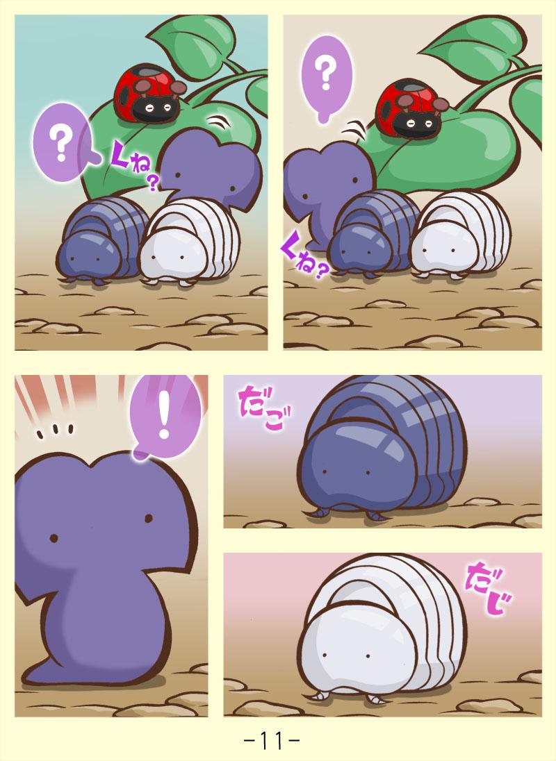 変なダンゴ虫くん2 (11)