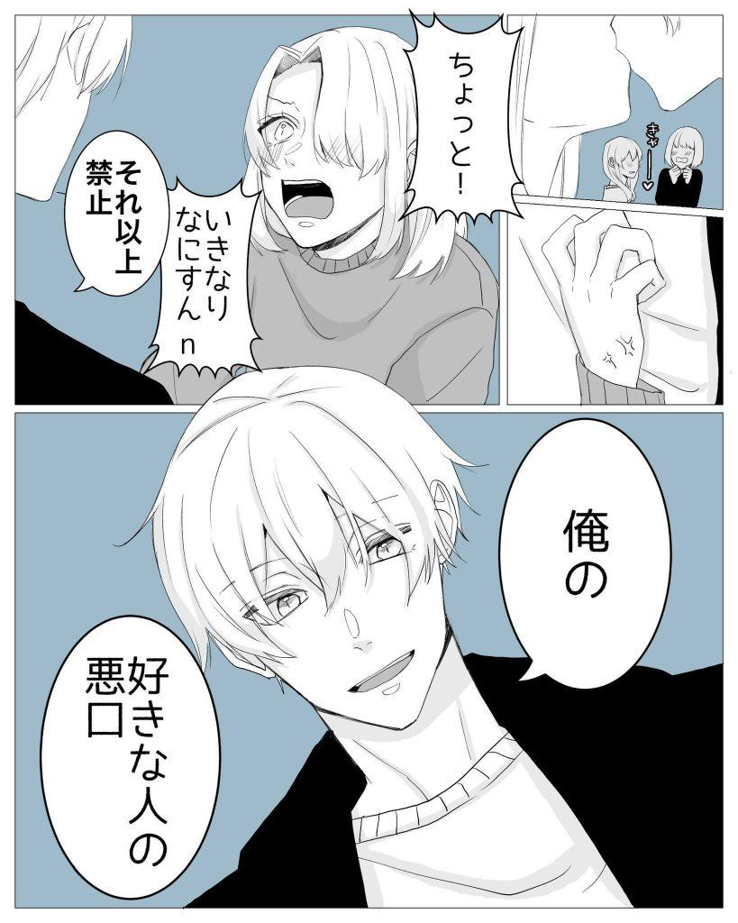 幼馴染03