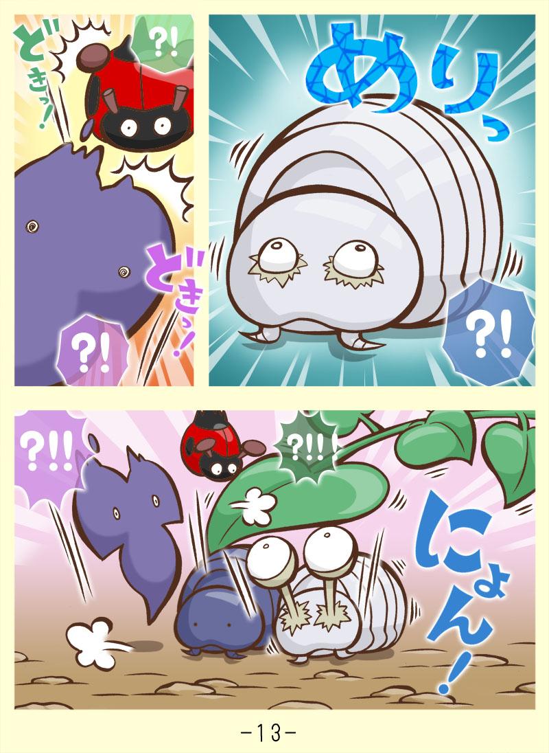 変なダンゴ虫くん2 (13)