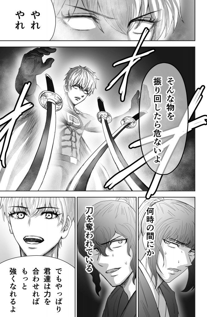 早志コウ3-5