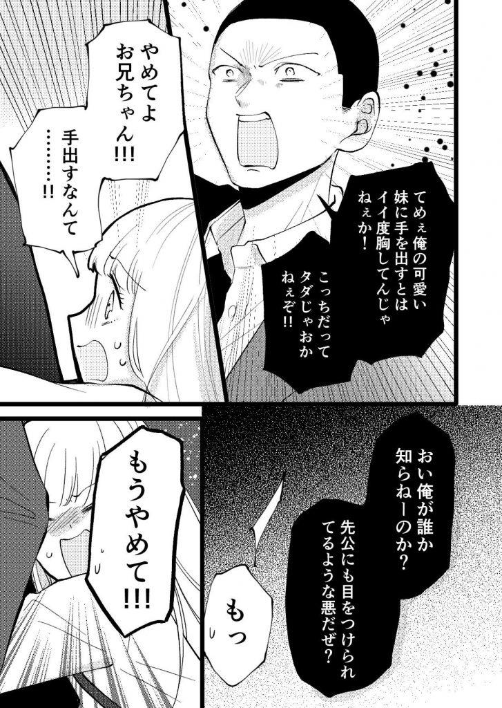 妹に止められる兄01
