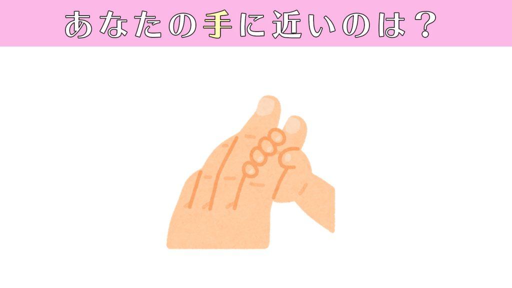 handsTOP
