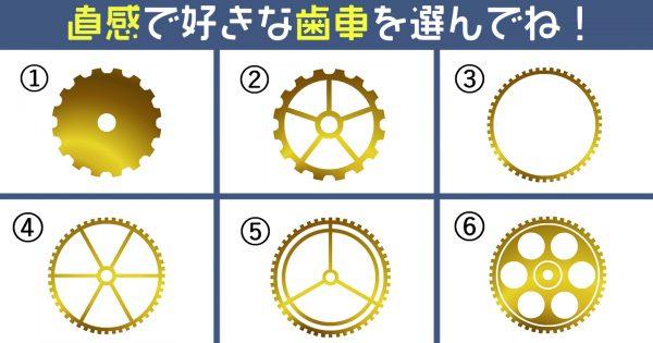 歯車 記号 性格 例える 心理テスト