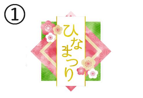 ひな祭り ロゴ デザイン 職業