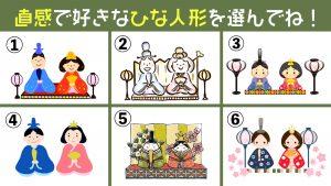 【心理テスト】好みなひな人形を選んで!あなたの「6つの性格」を暴きます…