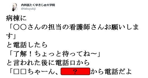 【クイズ】「保留ボタンの押し忘れ」に気を付けたほうがいいワケとは…!?