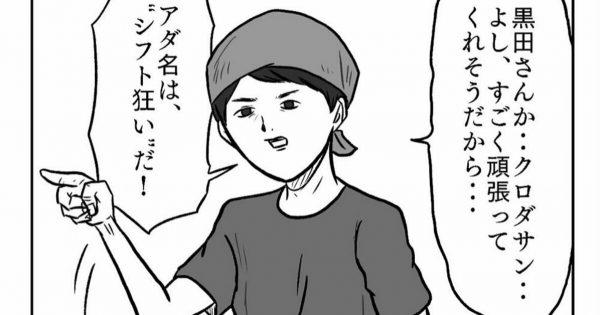 【ギャグ漫画6連発】あだ名が「シフト狂い」になってしまった人ww