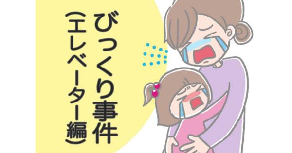 【ヒヤヒヤ】娘がエレベーターにさらわれた!? パニックで困っていたら…