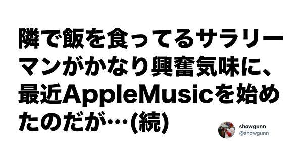 「AppleMusicにないのはアレだけ」他人の会話の衝撃のオチw 7選