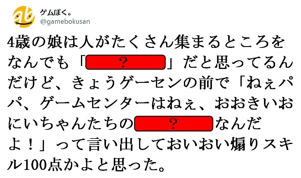 スクリーンショット 2021-03-01 【ほいくえん】クイズ