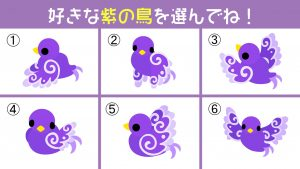 【心理テスト】あなたの「落ち着く場所」を、紫の鳥が示します