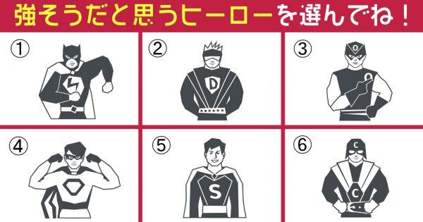 【心理テスト】あなたの「司会適性度」はどれくらい?一番強そうだと思うヒーローを選んでね!