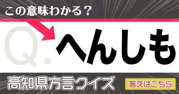 「ぜよ」って使うの?高知県方言クイズ!【全10問】